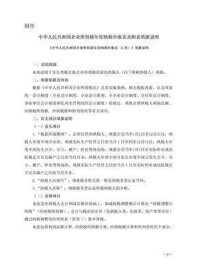 09企业所得税申报表填表说明.doc