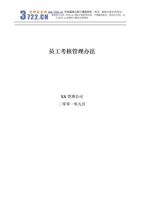 XX公司员工考核管理办法.doc