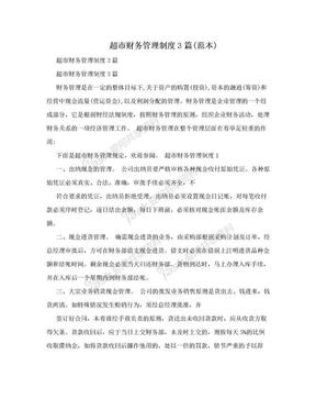 超市财务管理制度3篇(范本).doc