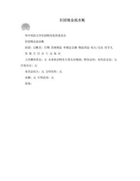 社团现金流水账.doc