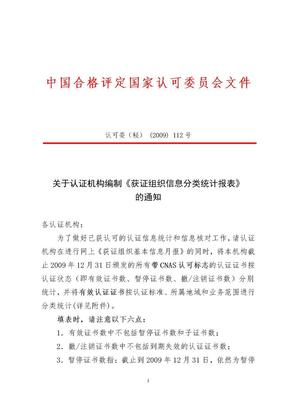 认可委(秘) (2009) 112号.doc