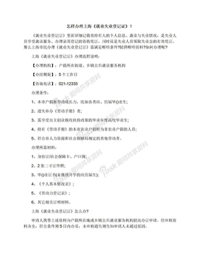怎样办理上海《就业失业登记证》?.docx