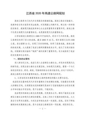 江西省2020年高速公路网规划.doc