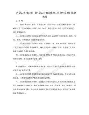 内蒙古费用定额 《内蒙古自治区建设工程费用定额》取费说明.doc