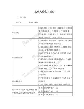从业人员收入证明,上海崇明版.doc