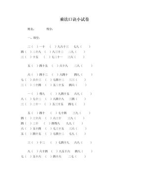 九九乘法口诀练习题(A4打印版).doc