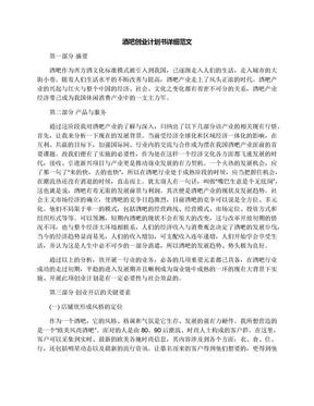 酒吧创业计划书详细范文.docx