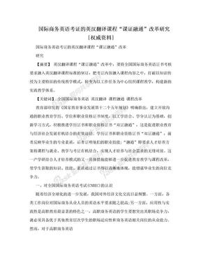 """国际商务英语考证的英汉翻译课程""""课证融通""""改革研究[权威资料].doc"""