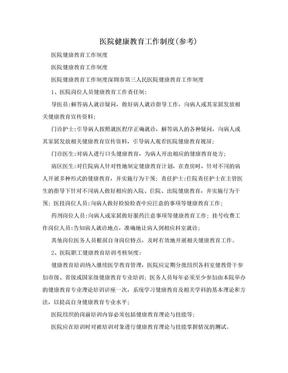 医院健康教育工作制度(参考).doc
