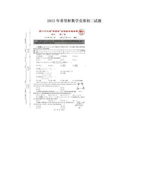 2012年希望杯数学竞赛初二试题.doc