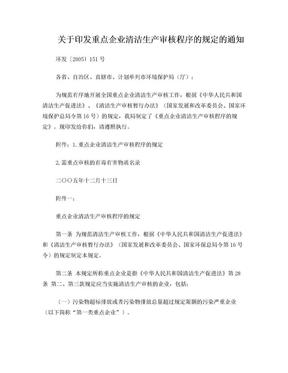 关于印发重点企业清洁生产审核程序的规定的通知.doc