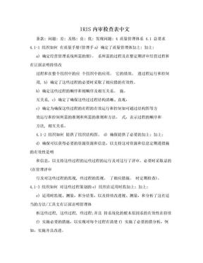 IRIS内审检查表中文.doc
