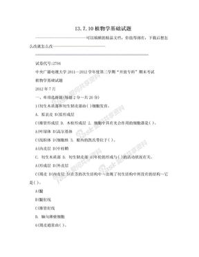 13.7.10植物学基础试题.doc