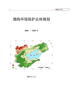 渤海环境保护总体规划.doc