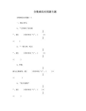 人教版小学数学六年级上册(分数乘法应用题专题).doc