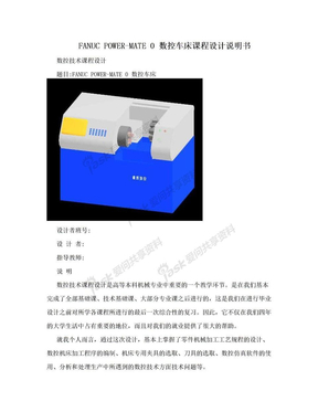 FANUC POWER-MATE 0 数控车床课程设计说明书.doc
