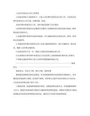 工会经审委员会主任工作职责.doc