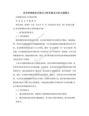 青岛啤酒股份有限公司财务报表分析开题报告.doc