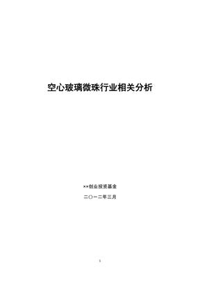 空心玻璃微珠行业分析报告.pdf