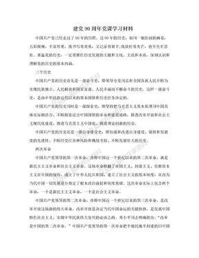 建党90周年党课学习材料.doc