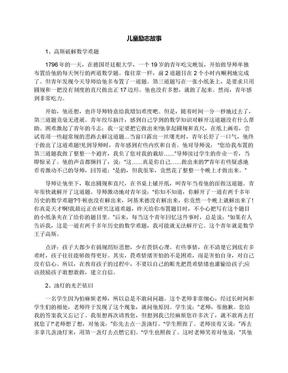 儿童励志故事.docx