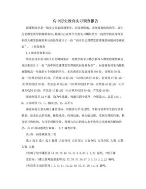 高中历史教育实习调查报告.doc