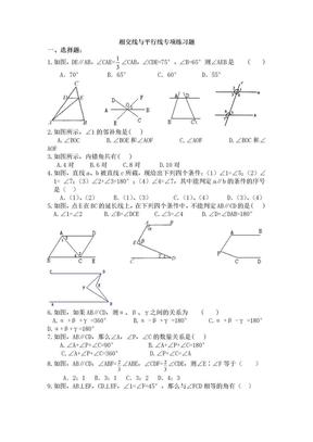 相交线与平行线专项练习题.doc