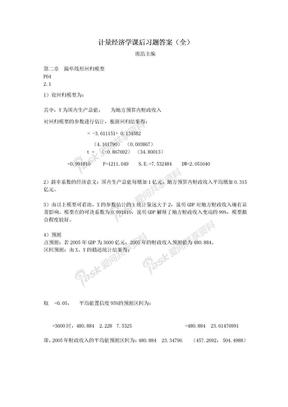 计量经济学计量经济学课后习题答案_庞浩主编.doc