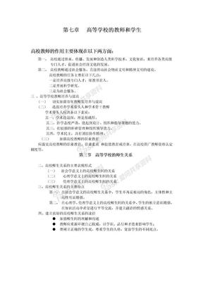高校教师教师资格证-教育学考试大纲.doc