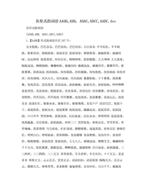 各形式的词语AABB,ABB, ABAC,ABCC,AABC.doc.doc