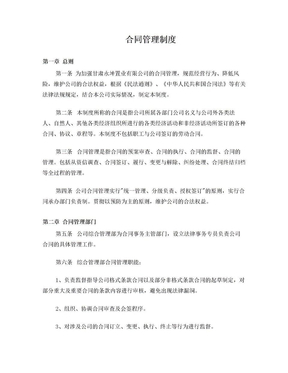 房地产公司合同管理制度.doc