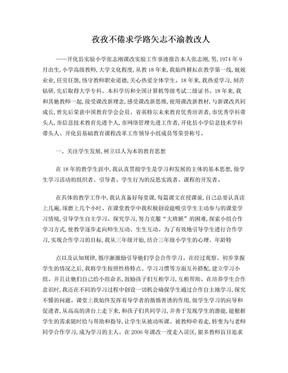 课改选进个人材料张志刚.doc