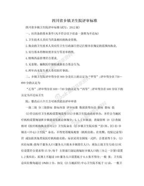 四川省乡镇卫生院评审标准.doc
