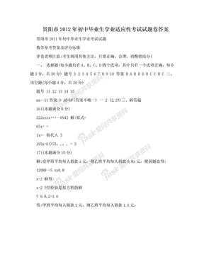 贵阳市2012年初中毕业生学业适应性考试试题卷答案.doc