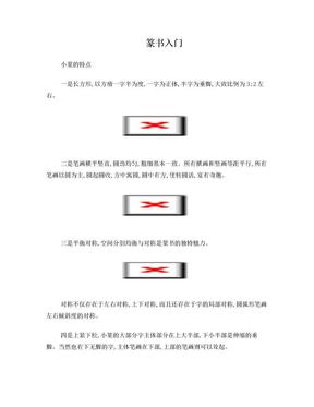 篆书入门(打印版).doc