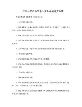 学生学业成绩评定办法.doc