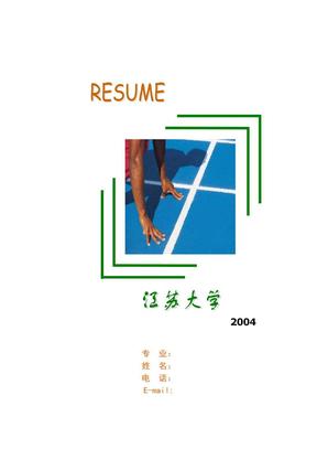 推荐39个求职简历模板(word).doc
