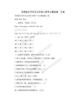苏教版小学语文五年级上册单元测试题 全册.doc