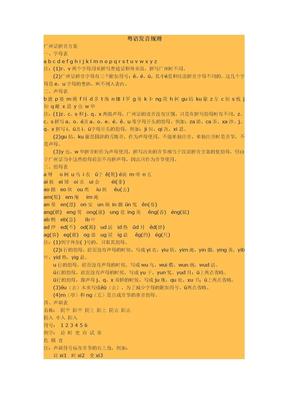 粤语发音规则.doc