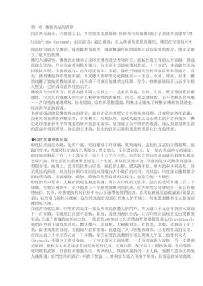 佛教史—印度篇(台湾佛光山星云大师编着).doc