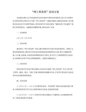 """""""网上祭英烈""""活动方案.doc"""