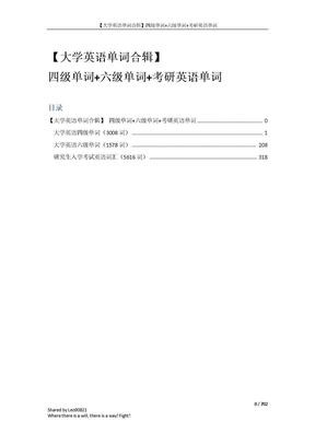 【大学英语单词合辑】四级单词+六级单词+考研英语单词.doc