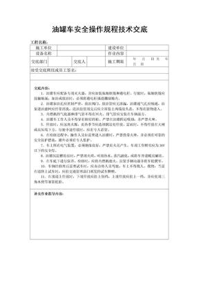 油罐车安全操作规程技术交底.doc