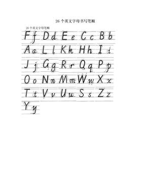 26个英文字母书写笔顺.doc