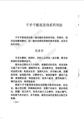 佛家千手千眼观音功.pdf