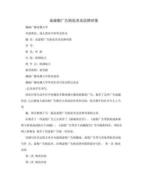论虚假广告的危害及法律对策.doc