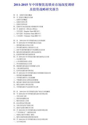 2011年中国餐饮连锁业市场深度调研及投资战略研究报告.doc