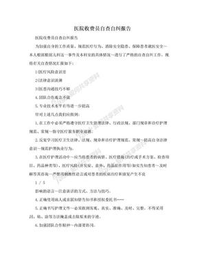 医院收费员自查自纠报告.doc