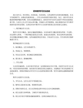 初中数学学习方法总结.docx