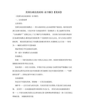 美国行政法的重构-读书报告【优质】.doc